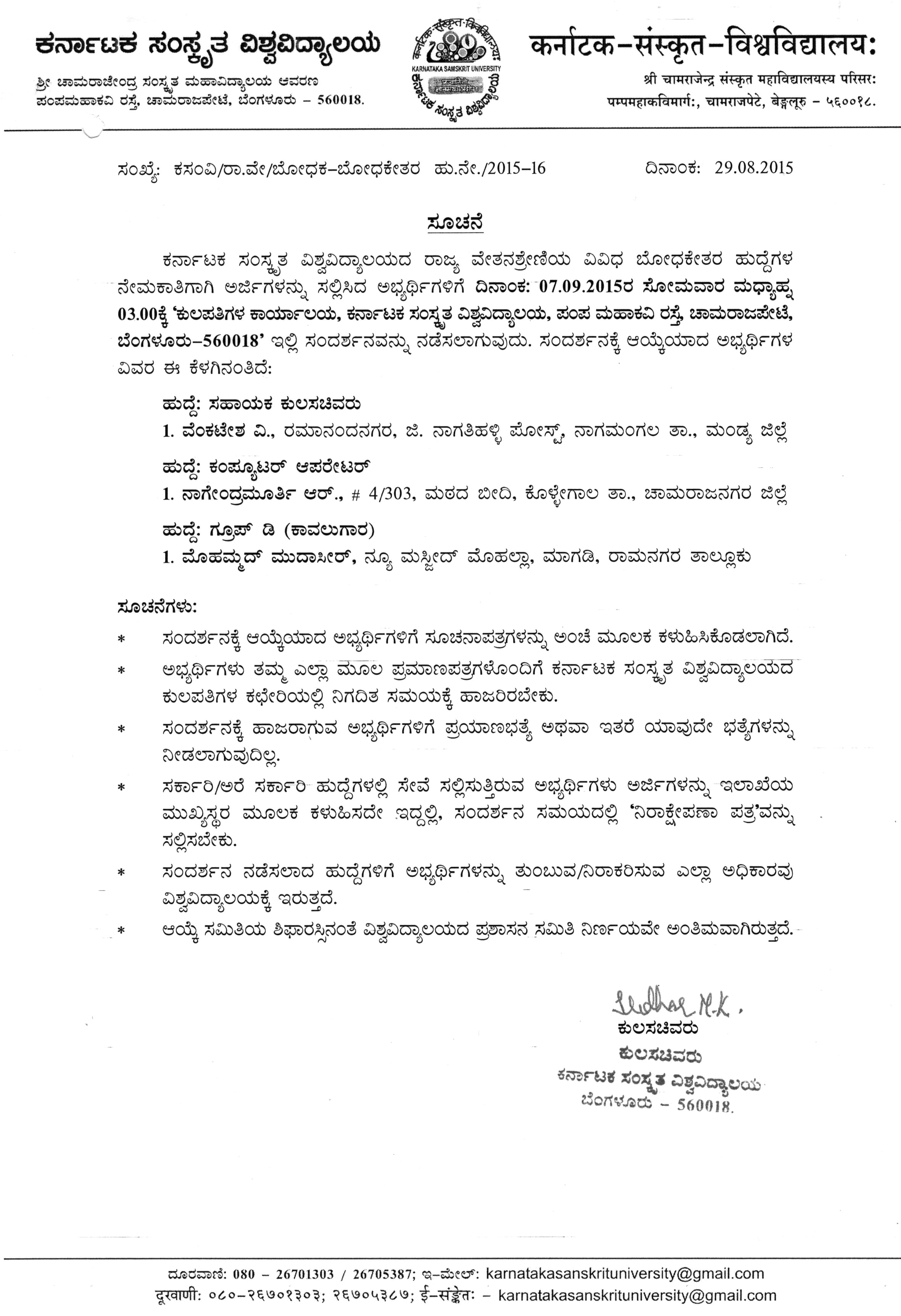 jobs karnataka samskrit university notification for walk in interviews for the post of system analyst and data entry operator on 3rd wednesday 3 00 pm